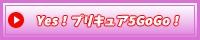 シリーズカテゴリリスト Yes!プリキュア5GoGo!