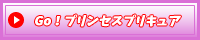 シリーズカテゴリリスト Go!プリンセスプリキュア