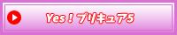 シリーズカテゴリリスト Yes!プリキュア5