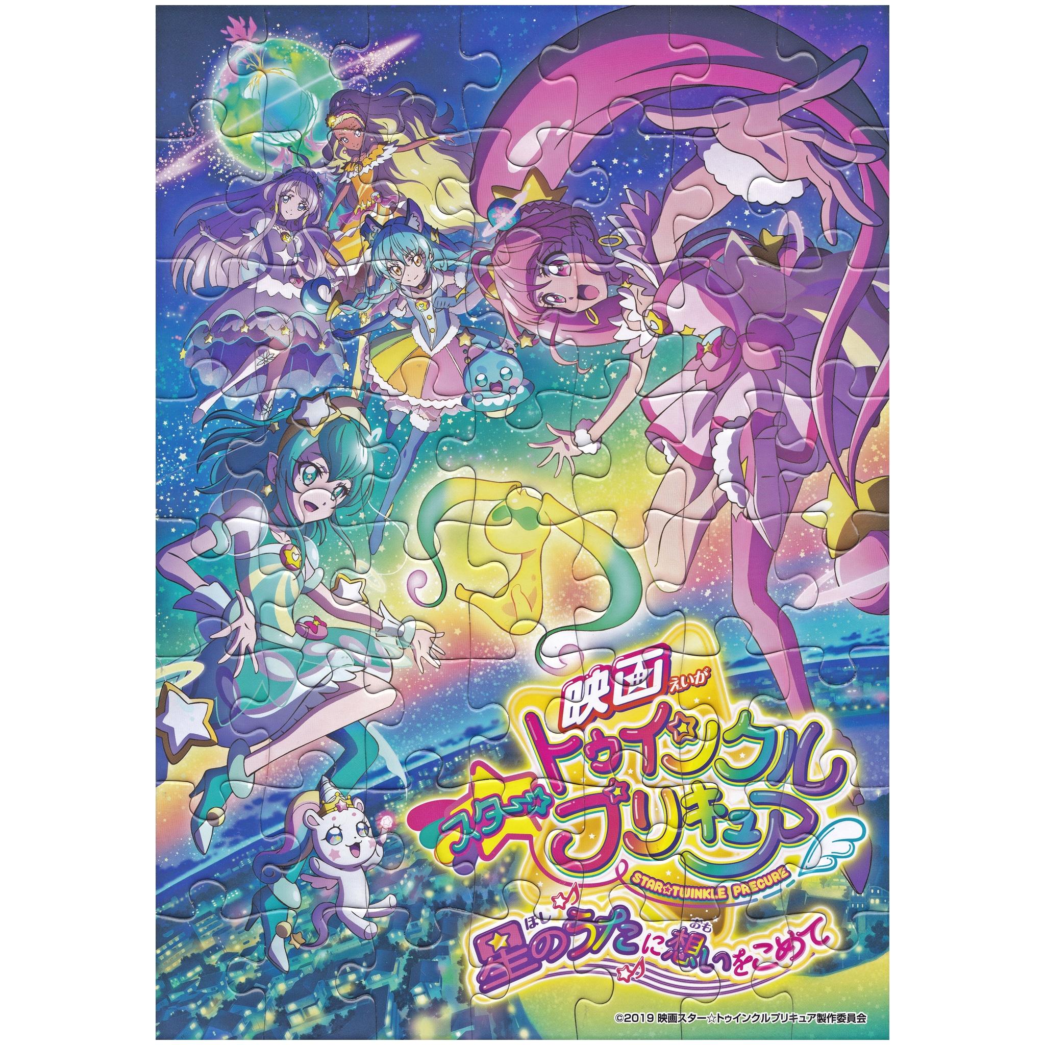 スタートゥインクルプリキュア キャラクタースリーブ パズルガム3